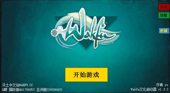 【wakfu沃土汉化启动器】实时保持最新版
