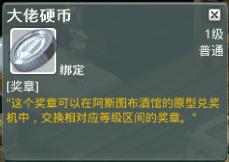 【日常/周常任务】新手向指南,日积月累必成大佬!
