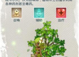 【Sadida植物术士攻略】